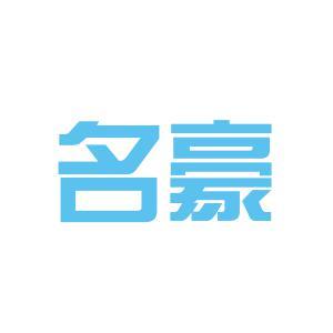 江苏名豪logo