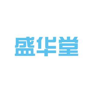 盛华堂百货logo