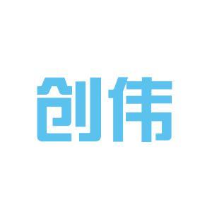 创伟公司logo