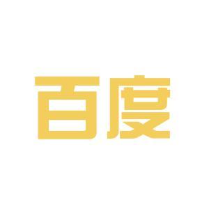 千百度logo