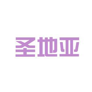 圣地亚实业logo