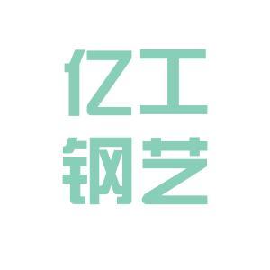 亿工钢艺研发有限公司logo