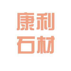 深圳康利石材logo