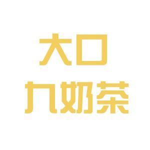 大口九奶茶店logo
