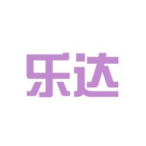 乐达科技logo