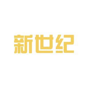新世纪旅行社logo