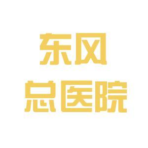 东风医院logo