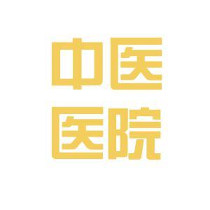 防城区中医院logo