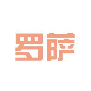 罗萨贸易logo