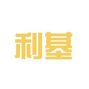 利基光电logo