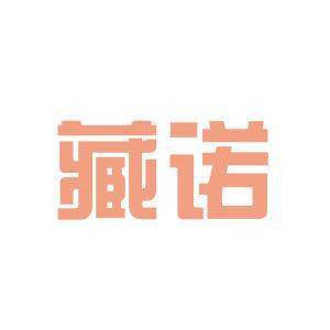 藏诺医药logo