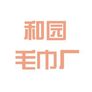 苏州工业园区和园毛巾厂logo