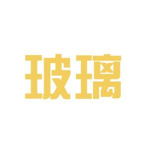 秦皇岛玻璃工业设计院logo