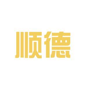 顺德设计院logo