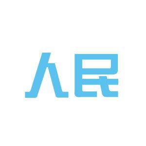 定南人民医院logo