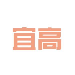 宜高电气logo