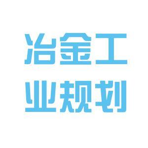 冶金研究院logo
