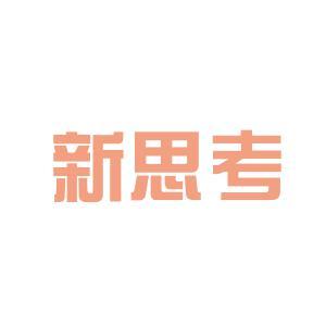 新思考logo