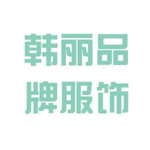 韩丽品牌服饰管理集团logo
