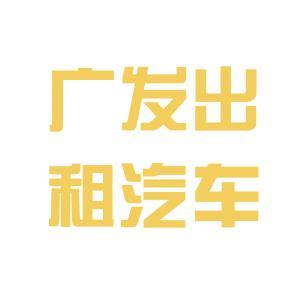 广发出租汽车logo