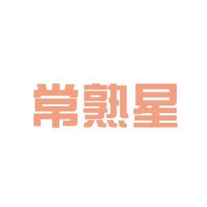 常熟世纪星教育机构logo