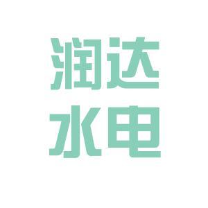 临沧润达水电公司logo