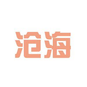 沧海机械制造logo