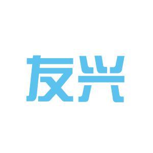 友兴建设logo