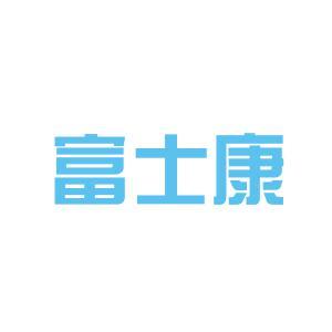富士康科技集團基準精密logo