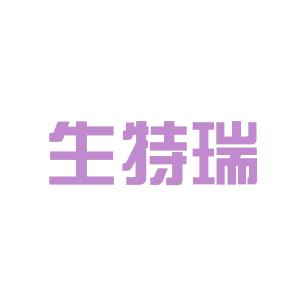郑州生特瑞医疗器械公司logo