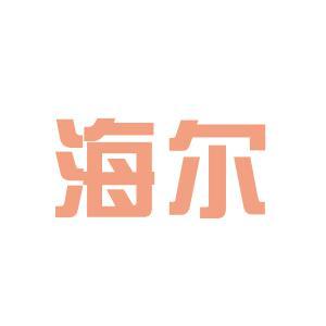 成都海尔工贸logo
