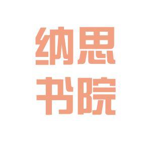 杭州纳思书院logo