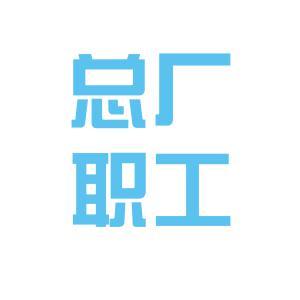 大庆石化职工医院logo
