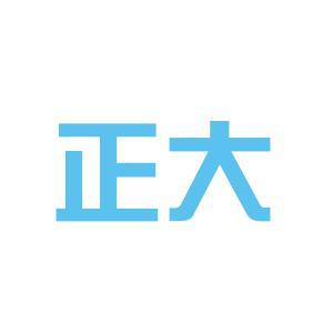 永康正大公司logo