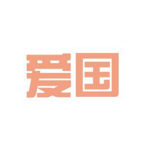 爱国石化logo
