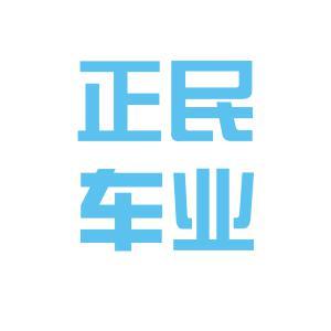 正民电动车厂logo