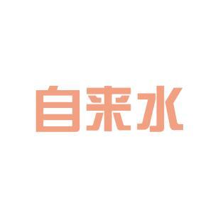 昌吉自来水公司logo