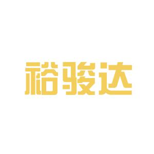 裕骏达国际货运logo