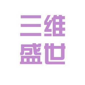 三维盛世logo