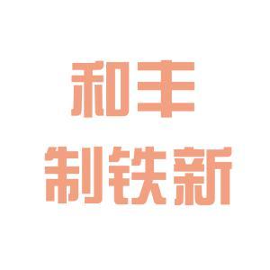 江苏和丰制铁新材料科技有限公司logo