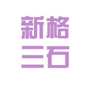新格三石公司logo