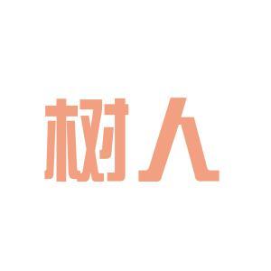 树人广告logo