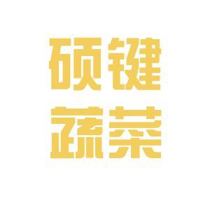 襄阳硕键蔬菜科技有限公司logo