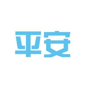 平安金融logo