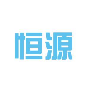 东营恒源logo