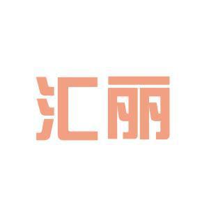 汇丽logo