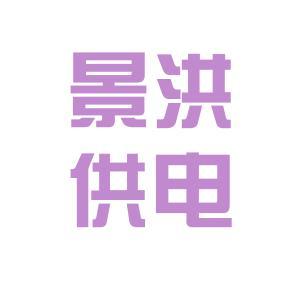 景洪供电公司logo