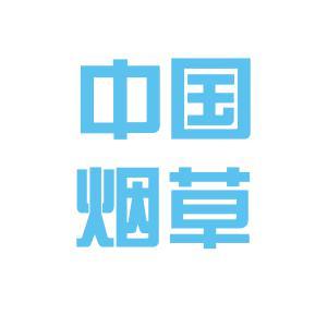 中烟集团logo
