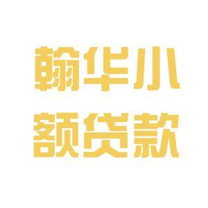 翰华担保logo