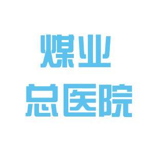 阳煤总医院logo